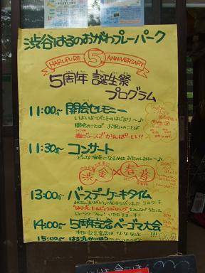 はるぷれ5周年プログラム!