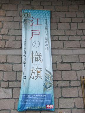 のぼり旗展松涛美術館 エントランス