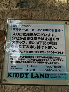 smallAttentionKiddyland