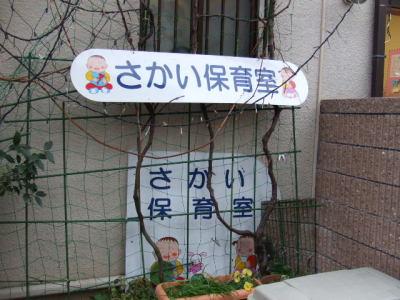さかい保育室.JPG