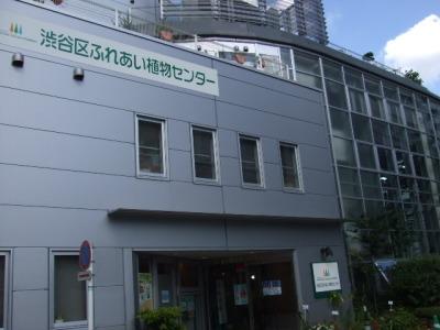 植物センター1