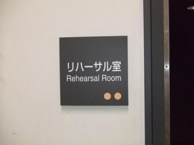 30リハーサル室