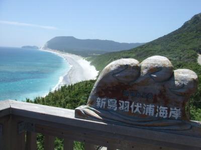 圧巻!羽伏浦海岸