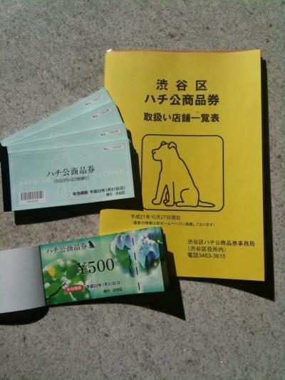 hachi ticket