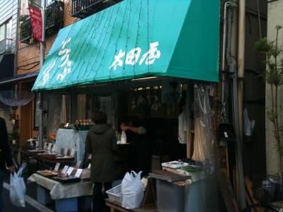 太田屋店頭