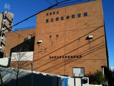 恵比寿社会教育会館