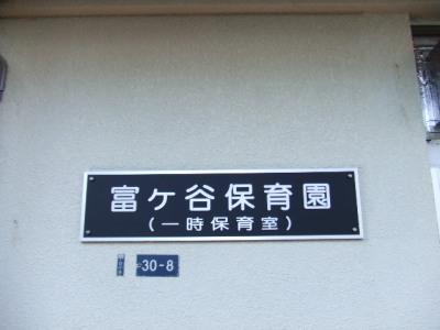2008_0115視察1-150051.JPG