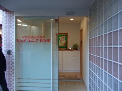 2008_0115視察1-150052.JPG